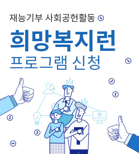 재능기부 사회공헌활동 희망복지런 프로그램 신청