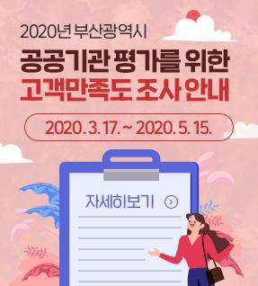 2020년 공공기관 평가를 위한 고객만족도조사
