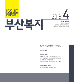 ISSUE REPORT 2018.4