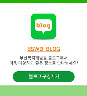 BSWDI BLOG 부산복지개발원 블로그에서 더욱 다양하고 좋은 정보를 만나보세요! 블로그 구경가기