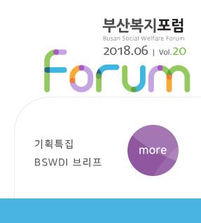 부산복지포럼 2018.6 vol.20 forum 기획특집 BSWDI 브리프 more