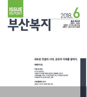 ISSUE REPORT 2018.6