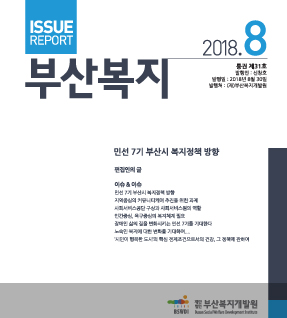 ISSUE REPORT 2018.8