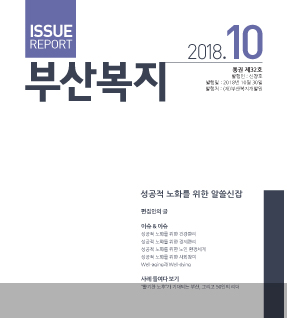 ISSUE REPORT 2018.10