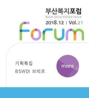 부산복지포럼 2018.12 vol.21 forum 기획특집 BSWDI 브리프 more