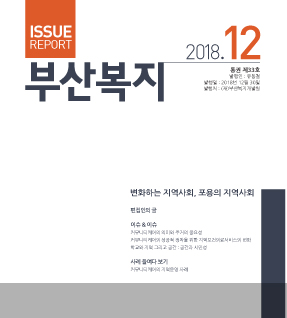 ISSUE REPORT 2018.12
