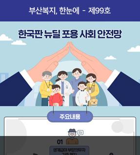부산복지, 한눈에 - 99호 한국판 뉴딜 포용 사회 안전망