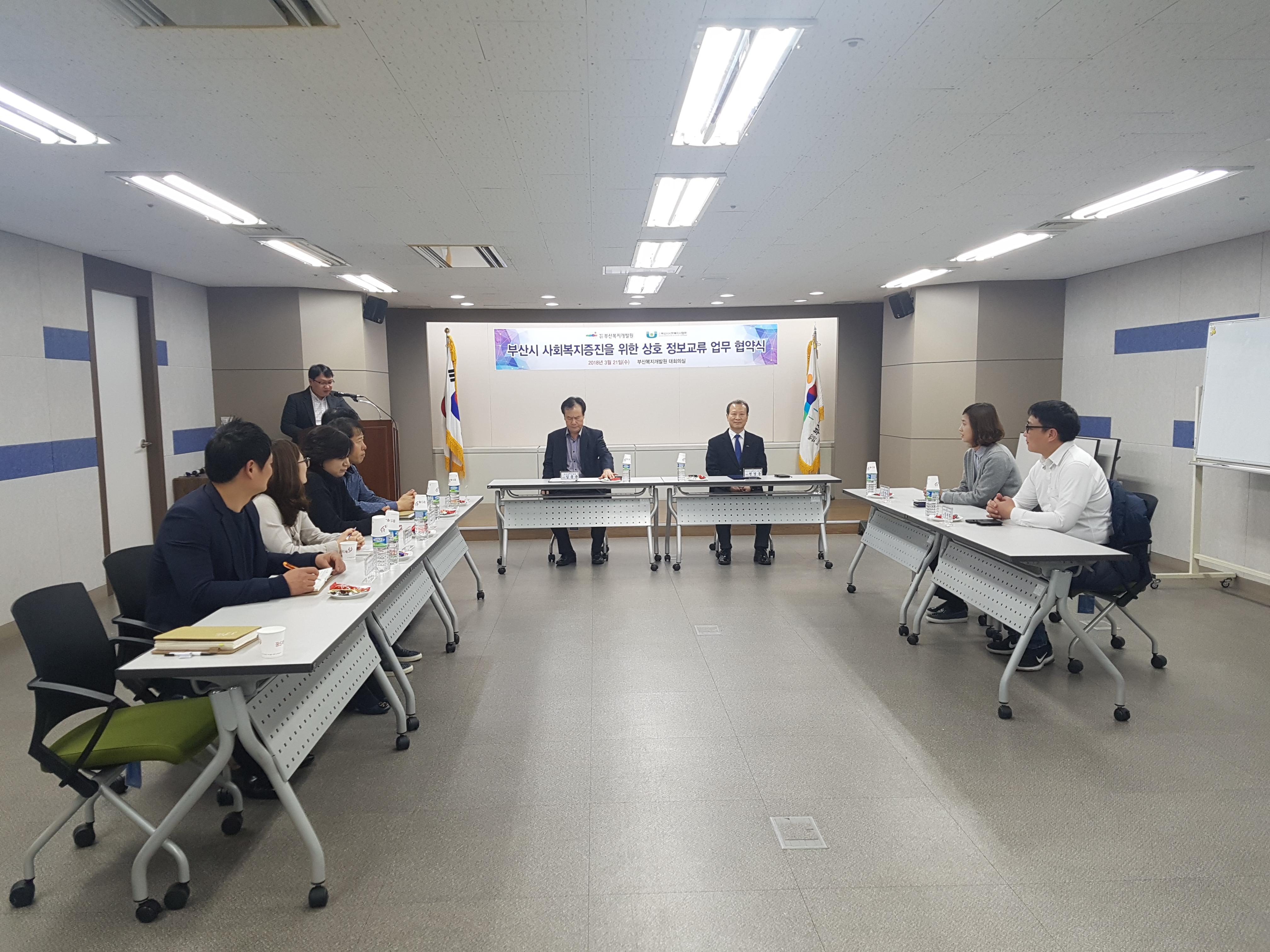 부산시사회복지사협회 업무 ..._대표이미지