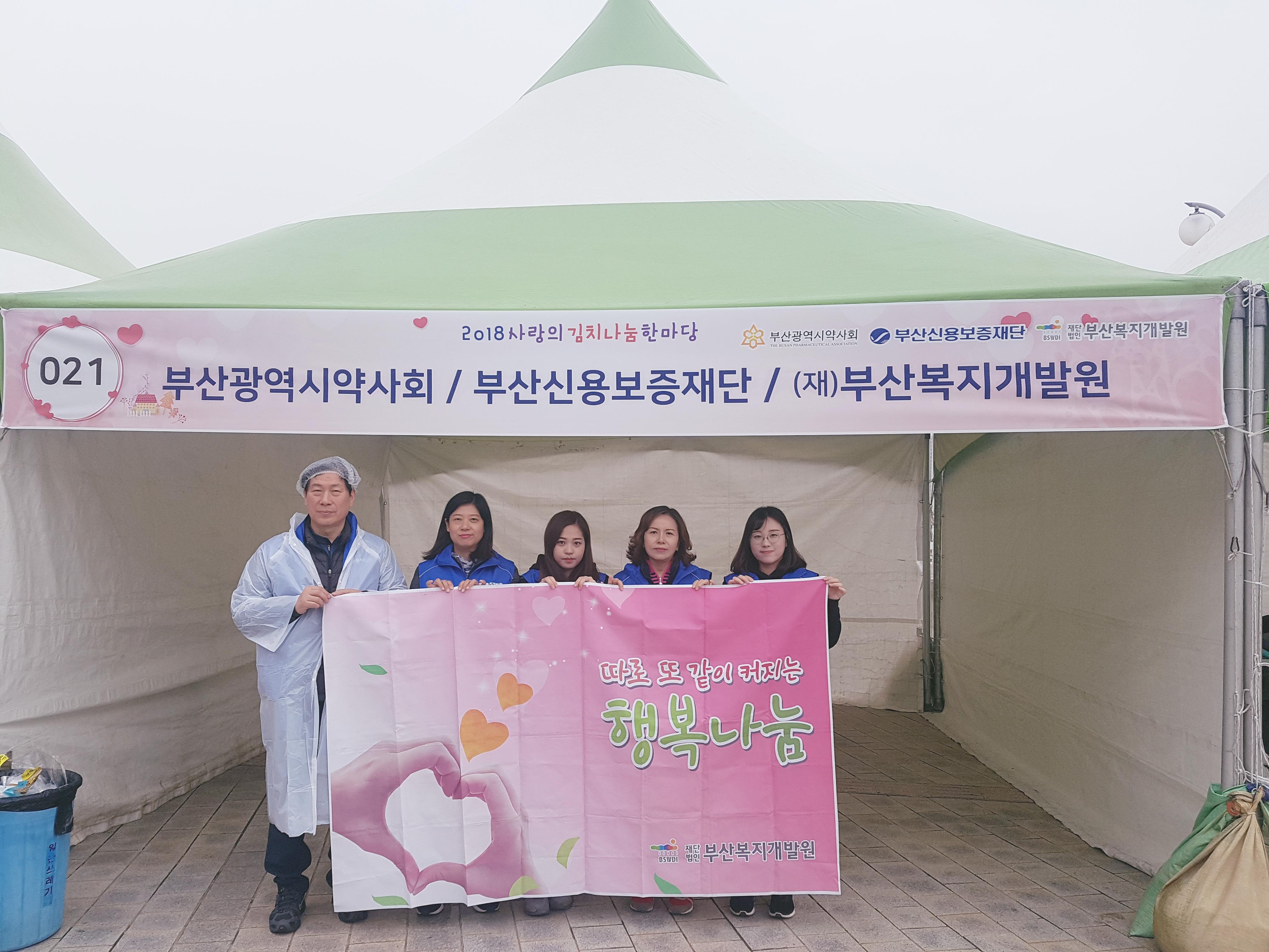 2018년 11월 V-day 사회공헌..._대표이미지